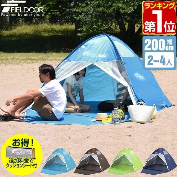 【1年保証】ワンタッチテント フルクローズ テント 200cm UVカット ポップアップテント ビーチテント サンシェード キャンプ ワンタッチ 簡易 コンパク
