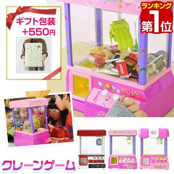 1年保証 クレーンゲーム おもちゃ クレーン キャッチャー 本体 BGM クレーンゲームおもちゃ 玩