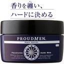 「まるで香水のようなワックス」ヘアワックス メンズ ワックス PROUDMEN プラウドメン フレグランスハードワックス グルーミング シトラス 60g [ 男性用 ヘアスタイリング剤 プレゼント ]フレグランスワックスのハードタイプ
