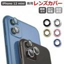 スーパーSALE 最大ポイント10倍以上 レンズカバー 2枚セット iPhone 12 mini 専用 カメラレン……