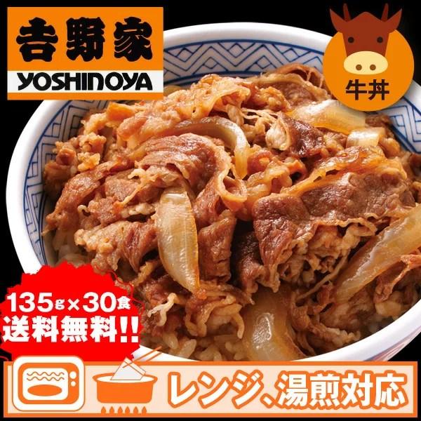 吉野家 冷凍牛丼の具<並盛り牛丼の具(135g×30食)> 【送料無料】
