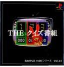 【中古】[PS]SIMPLE1500シリーズ Vol.34 THE クイズ番組(20000803)