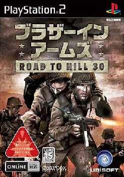 【中古】【表紙説明書なし】[PS2]ブラザー イン アームズ ロード トゥ ヒル サーティー(Brothers in Arms: Road to Hill 30)(20050915)