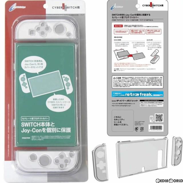 【新品即納】[ACC][Switch]CYBER・プロテクトカバー セパレート Nintendo Switch用(ニンテンドースイッチ用) クリア サイバーガジェット(CY-NSPTC-CL)(20170420)【RCP】