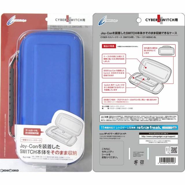 【新品即納】[ACC][Switch]CYBER・セミハードケース Nintendo Switch用(ニンテンドースイッチ用) ブルー サイバーガジェット(CY-NSBDGC-BL)(20170303)【RCP】