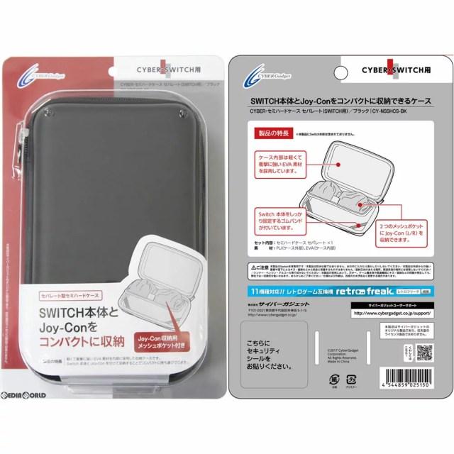 【新品即納】[ACC][Switch]CYBER・セミハードケース セパレート Nintendo Switch用(ニンテンドースイッチ用) ブラック サイバーガジェット(CY-NSSHCS-BK)(20170303)【RCP】