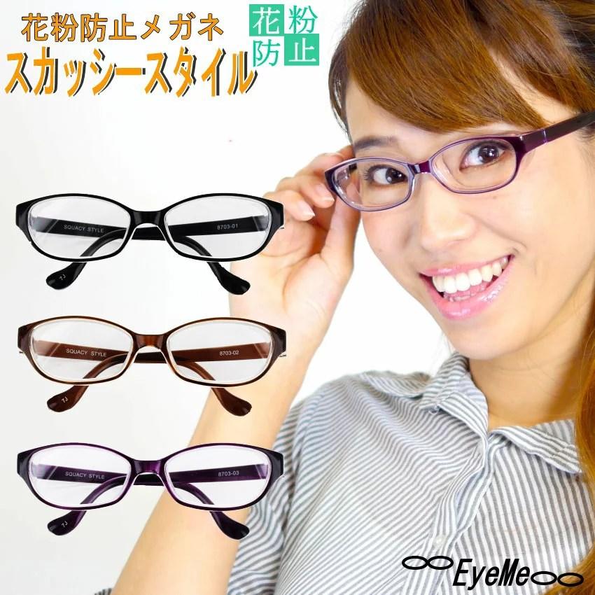 花粉メガネ 花粉症対策眼鏡 メール便送料無料 スカッシースタイル8703 レギュラーサイズ成人男女