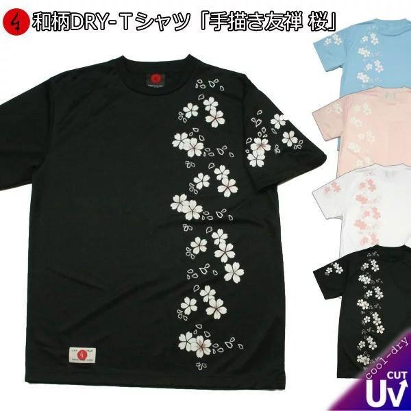 和柄 クールドライ 冷感 Tシャツ「手描き友禅 桜」親子ペア 華 半袖 tシャツ