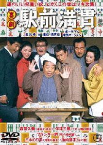 喜劇 駅前満貫 [DVD] - ぐるぐる王国FS 楽天市場店