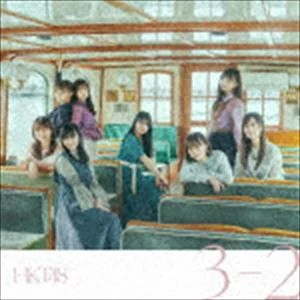 HKT48 / 3-2(TYPE-B/CD+DVD) [CD]
