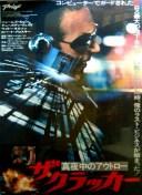 【ポスター】ザ・クラッカージェームズ・カーン【約B2サイズ】