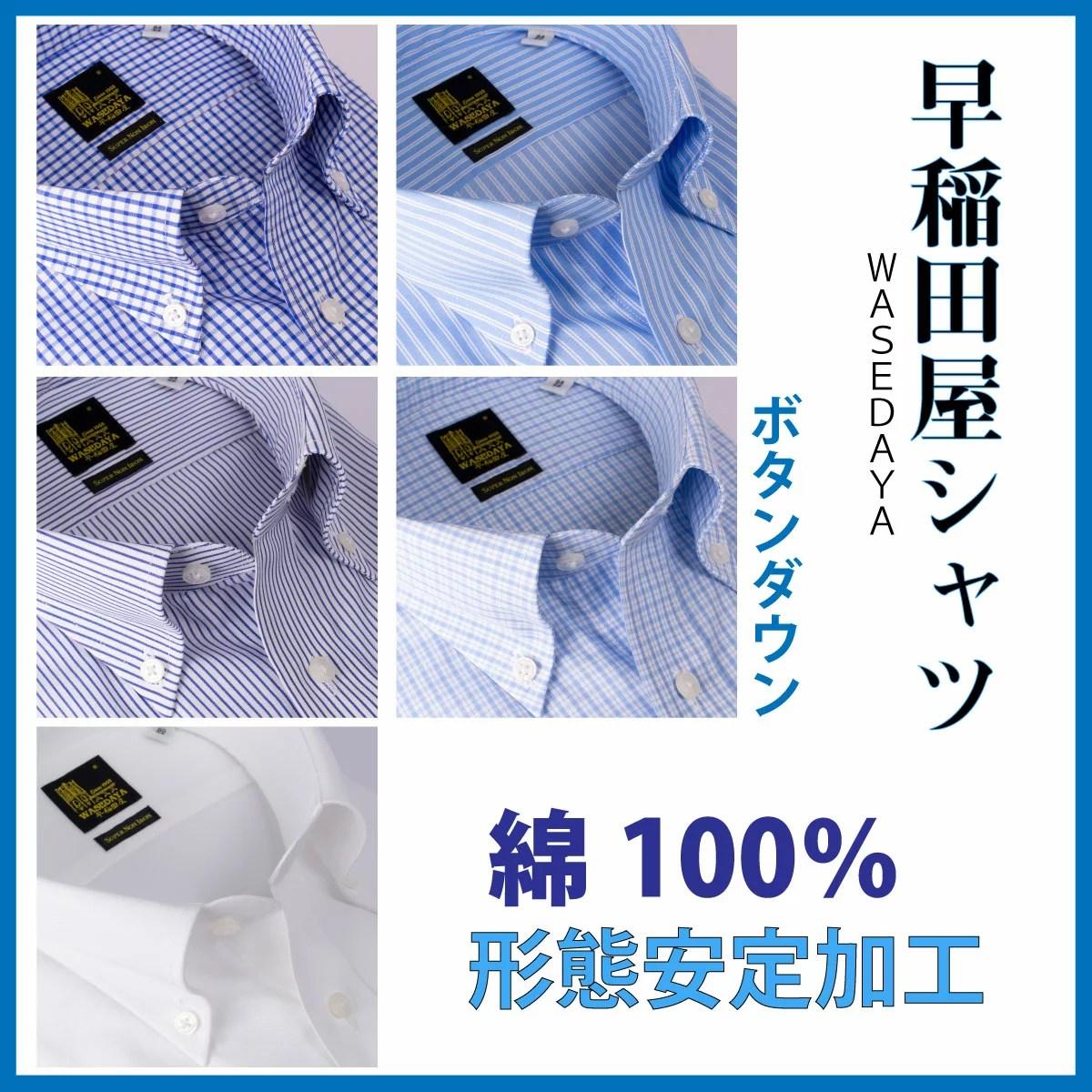 ワイシャツ メンズ 長袖 形態安定 早稲田屋シャツ ボタンダウン 綿100% 送