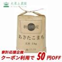 新米【おまけ付き】秋田県産 農家直送 あきたこまち 玄米 5kg 令和 2年産 / 古代米お試し袋付き