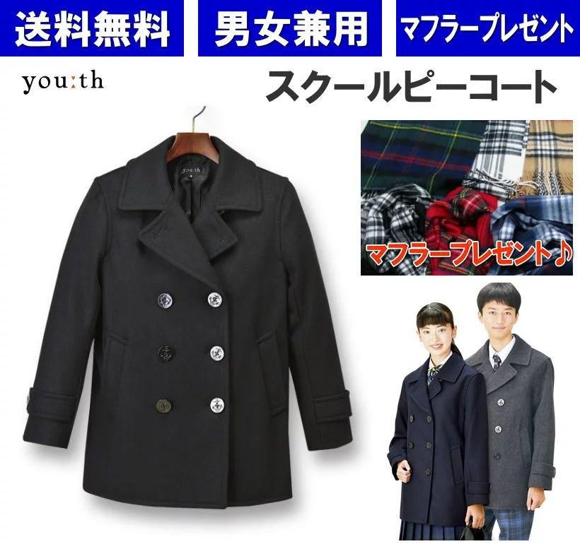 定番Pコート 黒 【男女兼用】スクールコート(ピーコート) スタンダードなデザインで長年愛されている学生コート