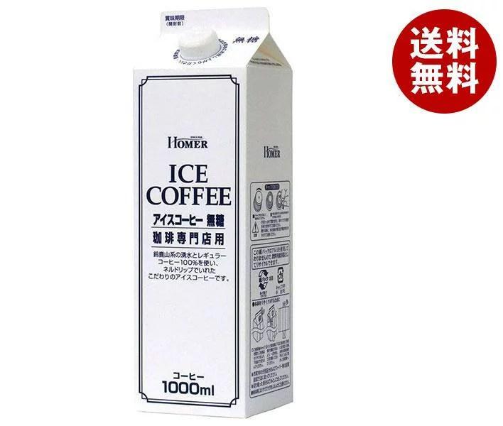 送料無料 ホーマー アイスコーヒー 無糖 1000ml紙パック×12本入 ※北海