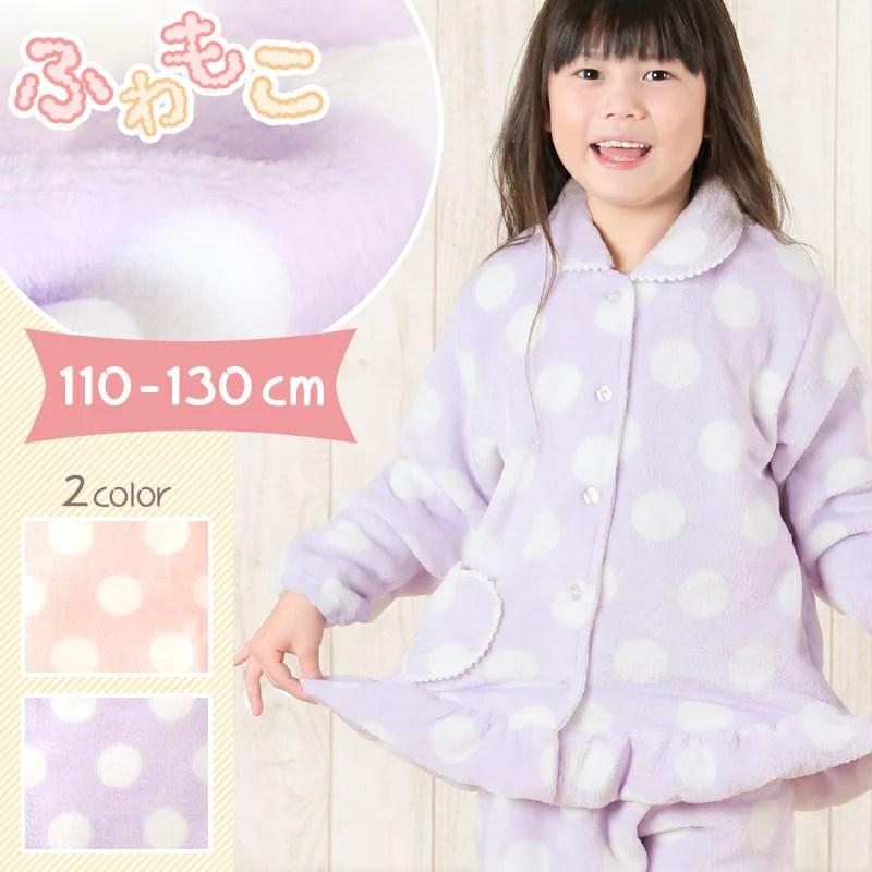 もこもこ あったか キッズパジャマ 着る毛布 【ルームウェア こども 子ども 女の子 110cm 120cm 130cm】