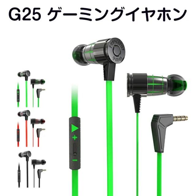 G25 ゲーミングイヤホン ゲーミングヘッドセット パソコンに対応 ノイズキャンセリング ps4 対応 イヤホン マイク 3.5mm カナル型 ゲーム用イヤホン イヤホン 高音質
