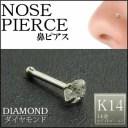 ダイヤモンド(SI/2.5mm)K14WG鼻ピアス 20ゲージ 20G 本物のダイヤモンドと14金ゴールド 14金 鼻ピアス プレゼント 高級 ボディピアス..