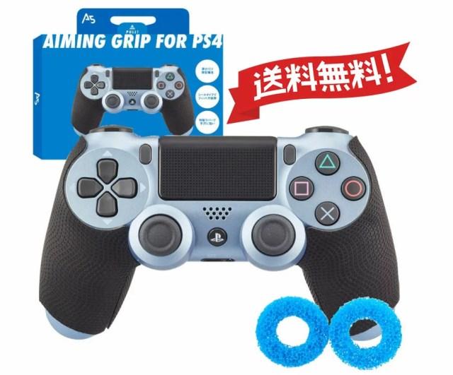 PS4 コントローラーグリップ A5(エーファイブ) PS4 ps4 コントローラー カバー エイム グリップ fps FPS 専用 滑り止めグリップ  すべり止め【張り替え保証付属】PRIGMA AIMINGGRIP+PLUS アタッチメント エイムリング すべり止め ※コントローラーではありません