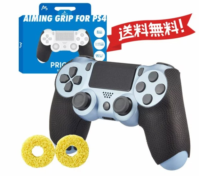 PS4 コントローラーグリップ A5(エーファイブ) PS4 ps4 コントローラー カバー エイム グリップ fps FPS 専用 滑り止めグリップ  すべり止め【張り替え保証付属】PRIGMA AIMINGGRIP+PLUS アタッチメント すべり止め ※コントローラーではありません