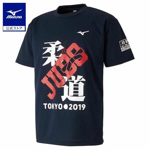 [ミズノ]2019世界柔道Tシャツ(柔道×JUDO)[ユニセックス]