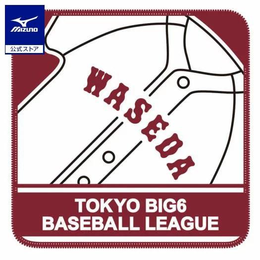 ミズノ公式 【東京六大学野球】大学ハンカチタオル 早稲田