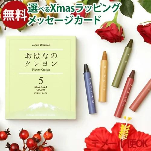 【メール便OK】【クレヨン】mizuiro おはなのクレヨン standard 5色 知育玩具 2歳【クリスマスプレゼント 子供】