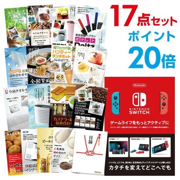 景品セット Nintendo Switch 任天堂 スイッチ【ポイント20倍】【景品 セット 17点】二次会 景品 目録 A3パネル付 【幹事特典 QUOカード二千円分付】