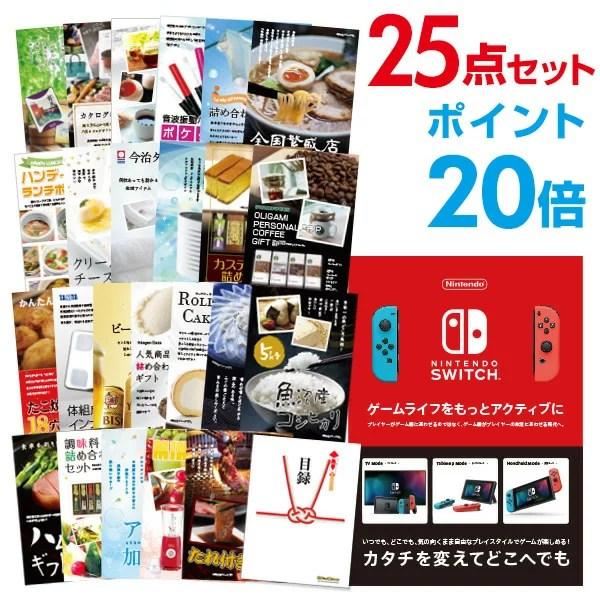 景品セット Nintendo Switch 任天堂 スイッチ【ポイント20倍】【景品 セット 25点】二次会 景品 目録 A3パネル付
