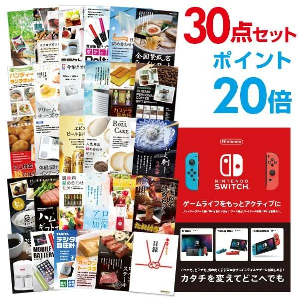 景品セット Nintendo Switch 任天堂 スイッチ【ポイント20倍】【景品 セット 30点】二次会 景品 目録 A3パネル付