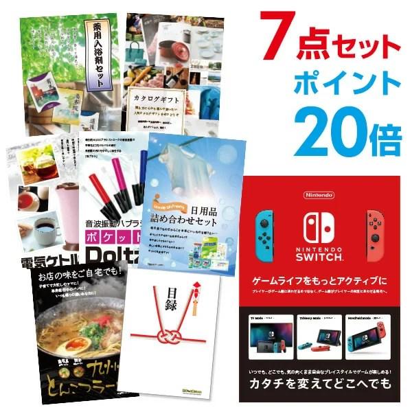 景品セット Nintendo Switch 任天堂 スイッチ【ポイント20倍】【景品 セット 7点】二次会 景品 目録 A3パネル付 【幹事特典 QUOカード二千円分付】