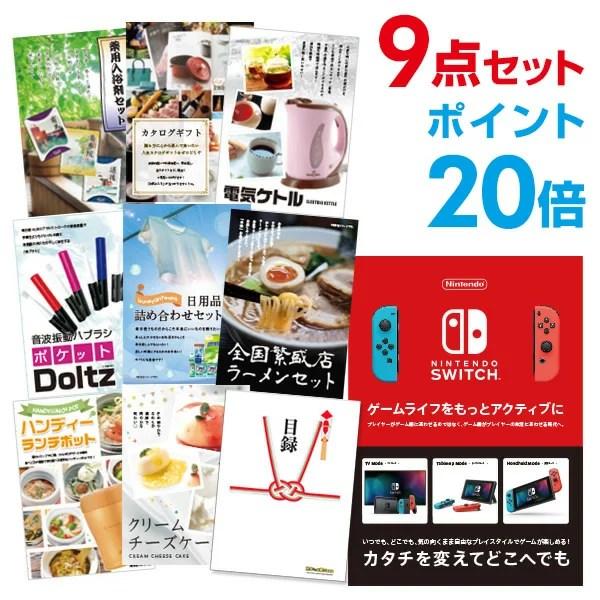 【ポイント20倍】【景品9点セット】Nintendo Switch 任天堂 スイッチ 景品セット 二次会景品 目録 A3パネル付