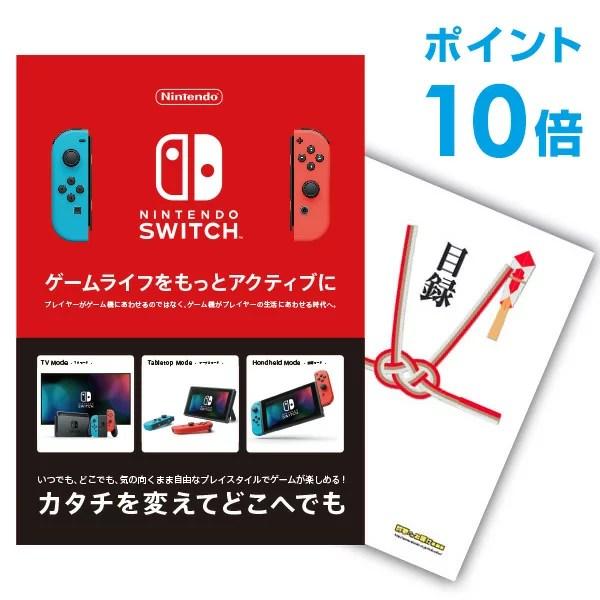 【ポイント10倍】【景品 単品】 Nintendo Switch 任天堂 スイッチ景品 単品 二次会景品 目録 A3パネル付