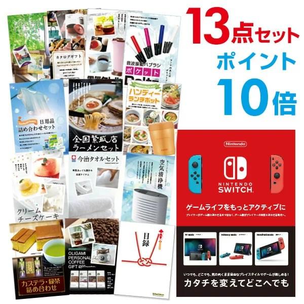 【ポイント10倍】【景品13点セット】Nintendo Switch 任天堂 スイッチ 二次会景品 目録 A3パネル付