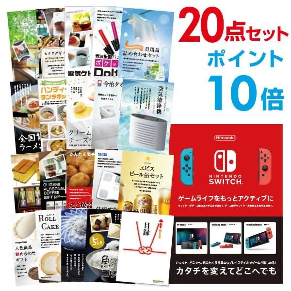 景品セット Nintendo Switch 任天堂 スイッチ【ポイント10倍】【景品 セット 20点】二次会 景品 目録 A3パネル付【幹事特典 QUOカード千円分付】