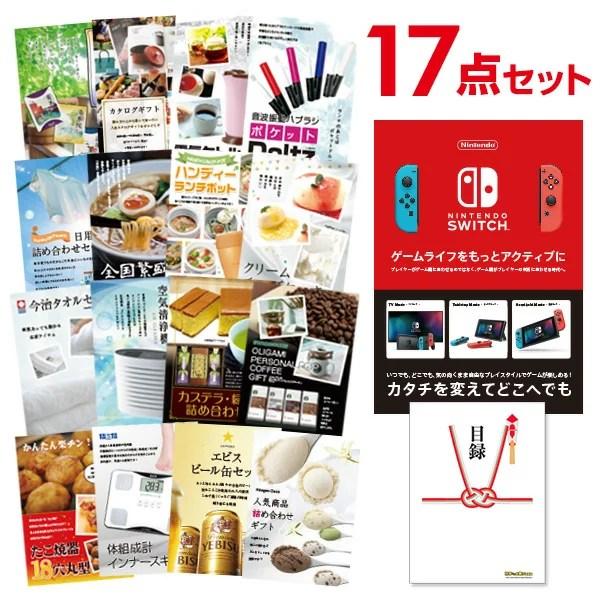 景品セット17点 Nintendo Switch 任天堂 スイッチ 景品セット 二次会景品 目録 A3パネル付【幹事特典 QUOカード千円分付】