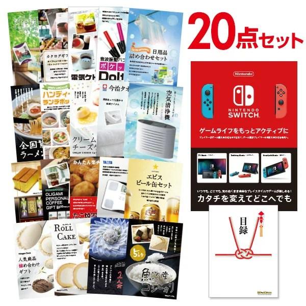 景品セット20点 Nintendo Switch 任天堂 スイッチ 景品セット 二次会景品 目録 A3パネル付 【幹事特典 QUOカード二千円分付】
