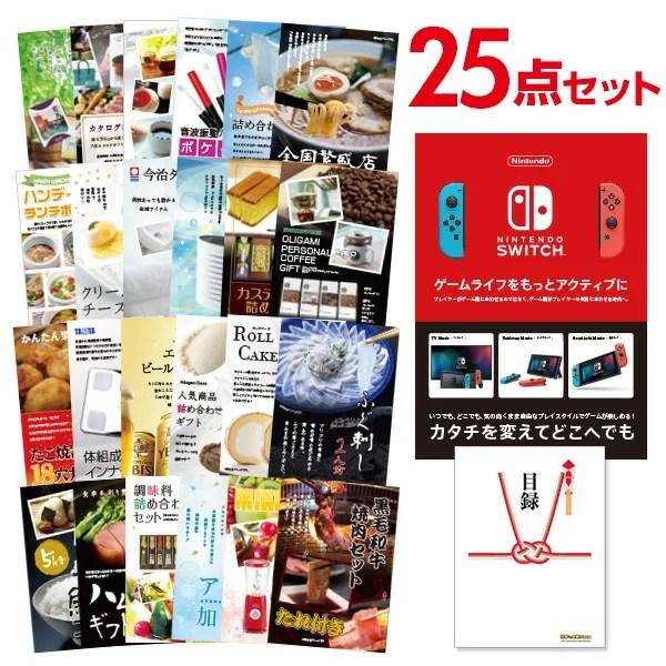 二次会 景品 25点セット Nintendo Switch 任天堂 スイッチ 二次会景品 目録 A3パネル付 【幹事特典 QUOカード二千円分付】