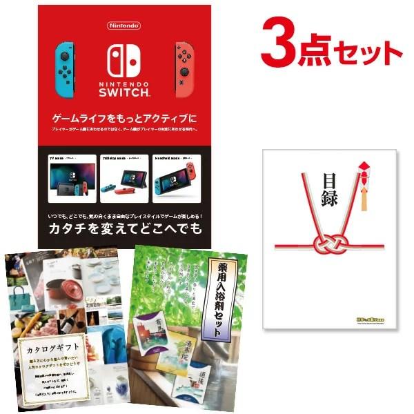 景品セット Nintendo Switch 任天堂 スイッチ【景品 セット 3点】二次会 景品 目録 A3パネル付