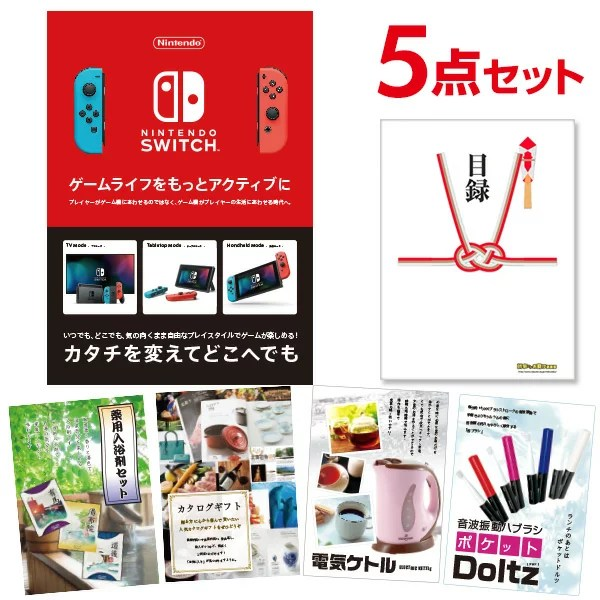 二次会 景品 5点セット Nintendo Switch 任天堂 スイッチ 景品セット 二次会景品 目録 A3パネル付