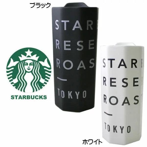スターバックス STARBUCKS スタバ ☆ タンブラー ロースタリー ダブル