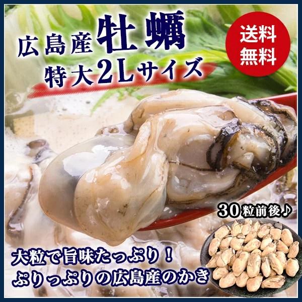 カキ 最安値挑戦!! 特大2Lサイズ 広島県産 牡蠣 約1k
