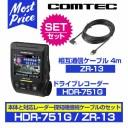 コムテック ドライブレコーダー 【HDR-751G】とドライブレコーダー相互通信ケーブル(4m) 【ZR-13】のセット