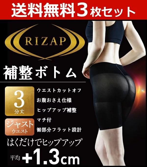 送料無料3枚セット RIZAP ライザップ ヒップアップ3分丈ボトムス ガードル 補整パンツ | レ