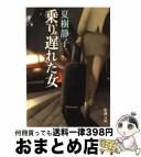 【中古】 乗り遅れた女 / 夏樹 静子 / 新潮社 [文庫]【宅配便出荷】