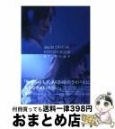 【中古】 SKE48 OFFICIAL HISTORY BOOK まだ、夢の途中 / 徳間書店 / 徳間書店 [ムック]【宅配便出荷】