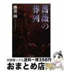 【中古】 薔薇の葬列 / 勝目 梓 / 日本文芸社 [文庫]【宅配便出荷】