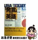 【中古】 USA today「発言」する英語 / 松本 茂 / S.S.コミュニケーションズ [単行本]【ネコポス発送】