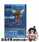 【中古】 海の妖精シャノン / デイジー・メドウズ, 田内志文 / ゴマブックス [単行本(ソフトカバー)]【ネコポス発送】
