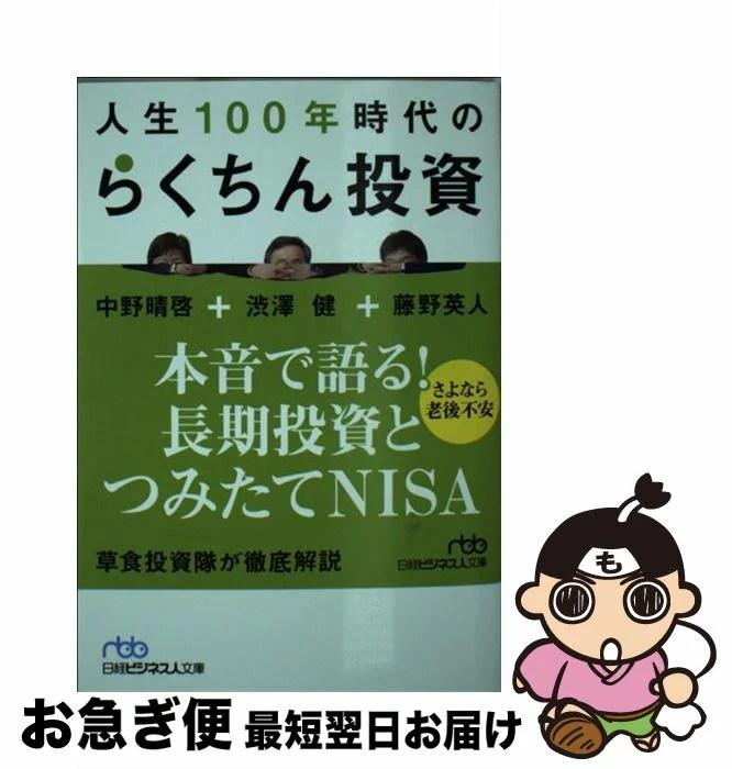 【中古】 人生100年時代のらくちん投資 / 渋澤 健, 中野 晴啓, 藤野 英